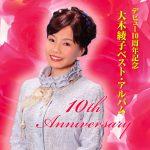 デビュー10周年記念 ベスト・アルバム